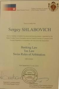 Шлабович С.В. Сертификат прохождения обучения Швейцарскому банковскому праву, налоговому праву, Швейцарским правилам арбитража