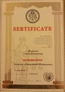 Шлабович С.В. Сертификат о награждении медалью Императора Юстиниана