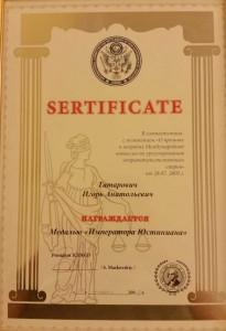 Татарович И.А. Сертификат о награждении медалью Императора Юстиниана