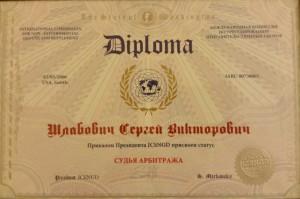 Шлабович С.В. Диплом о присвоении статуса Судья Арбитража