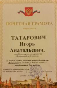 Татарович И.А. Грамота за особый вклад в развитие правовой системы Воронежской области