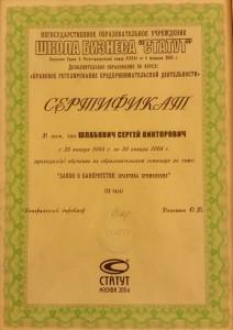 Шлабович С.В. Сертификат о прохождении обучения на семинаре:Закон о банкротстве: практика применения