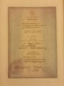 Шлабович С.В. Диплом о высшем образовании