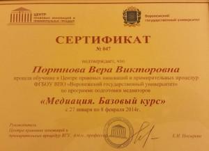 Портнова В.В. Сертификат прохождения обучения по курсу медиация