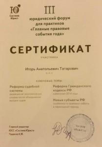 Татарович И.А. Сертификат участника III юридического форума для практиков: главные правовые события года