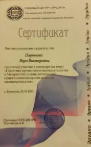 Портнова В.В. Сертификат об участии в семинаре на тему:практика применения законодательства о банкротстве