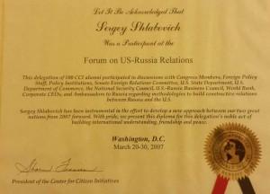 Шлабович С.В. Диплом участника форума по американо-российским отношениям