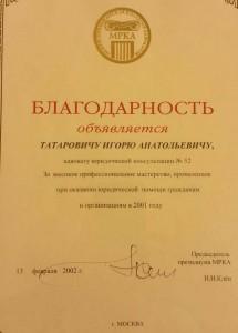 Татарович И.А. Благодарность за высокое профессиональное мастерство
