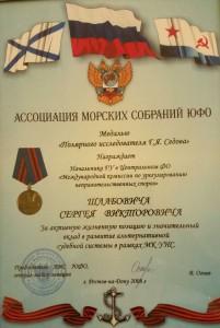 Шлабович С.В.  Свидетельство о награждении медалью Полярного исследователя Г. Я. Седова Ассоциации морских собраний ЮФО