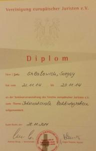 Шлабович С.В. Диплом обучения Европейской Ассоциации Юристов